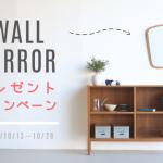WALL MIRRORプレゼントキャンペーン開催にともなうワイズストックでのご注文方法について。